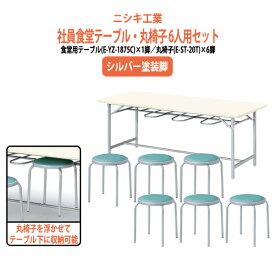 社員食堂テーブル E-YZ-1875+スツール E-ST-20T 6脚セット