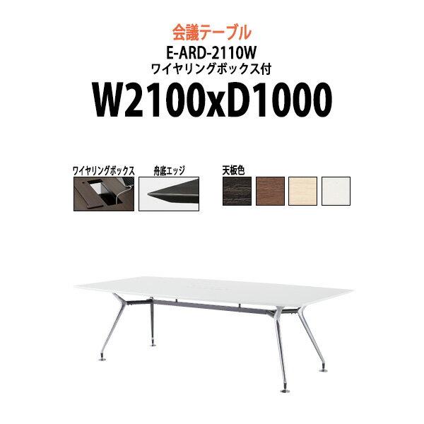 会議用テーブル E-ARD-2110W W2100×D1000×H720mm 配線ボックス付 【送料無料(北海道 沖縄 離島を除く)】 会議テーブル おしゃれ ミーティングテーブル 長机 会議室 会議机 大型 高級 テーブル