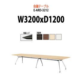 会議用テーブル E-ARD-3212 W3200×D1200×H720mm スタンダードタイプ 【送料無料(北海道 沖縄 離島を除く)】 会議テーブル おしゃれ ミーティングテーブル 長机 会議室 会議机 大型 高級 テーブル