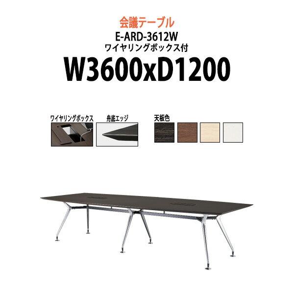 会議テーブル E-ARD-3612W W3600×D1200×H720mm 配線ボックス付 【送料無料(北海道 沖縄 離島を除く)】 会議用テーブル おしゃれ ミーティングテーブル 長机 会議室 会議机 大型 高級 テーブル
