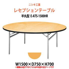レセプションテーブル 半円型天板 E-ATS-1500HR W1500×D750×H700mm 【送料無料(北海道 沖縄 離島を除く)】 ホテル 結婚式 飲食店 パーティー 業務用 店舗用