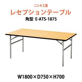 レセプションテーブル E-ATS-1875 角型 W1800×D750×H700mm 【送料無料(北海道 沖縄 離島を除く)】 ホテル 結婚式 飲食店 パーティー 業務用 店舗用
