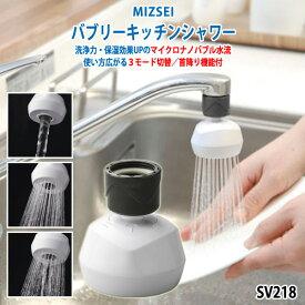節水 キッチンシャワー マイクロナノバブル 首振り 3モード切替 バブリーキッチンシャワー SV218 蛇口