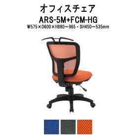 オフィスチェア 事務椅子 ARS-5M-FCM-HG W575×D600×H880〜965mm 布張り 肘なし ハンガー付き 【送料無料(北海道 沖縄 離島を除く)】