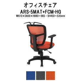 オフィスチェア 事務椅子 ARS-5MAT-FCM-HG W610×D600×H880〜965mm 布張り 肘あり ハンガー付き 【送料無料(北海道 沖縄 離島を除く)】