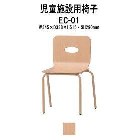 児童施設用椅子EC-01 W345xD338xH515mm 【送料無料(北海道 沖縄 離島を除く)】 チャイルドチェア キッズチェア 保育園 幼稚園 子供用椅子