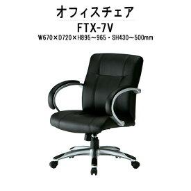 オフィスチェア FTX-7V W670xD720xH895~965mm ウレタンレザー 肘パット付 【送料無料(北海道 沖縄 離島を除く)】事務椅子 事務所 会社 工場