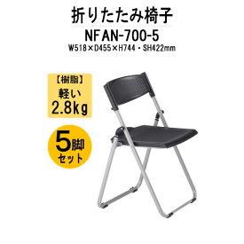 折りたたみ椅子 NFAN-700-5 W518xD455xH744mm アルミ脚タイプ 5脚セット 【送料無料(北海道 沖縄 離島を除く)】 パイプ椅子 折畳 ミーティングチェア 会議椅子 打ち合わせ 連結 スタッキング TOKIO オフィス家具