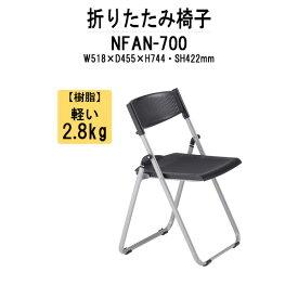 折りたたみ椅子 NFAN-700 W518xD455xH744mm アルミ脚タイプ 【送料無料(北海道 沖縄 離島を除く)】 パイプ椅子 折畳 ミーティングチェア 会議椅子 打ち合わせ 連結 スタッキング TOKIO オフィス家具