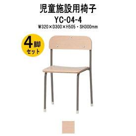 児童施設用椅子 YC-04-4 W320×D300×H505mm 4脚セット【送料無料(北海道 沖縄 離島を除く)】