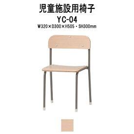 児童施設用椅子YC-04 W320xD300xH505mm 【送料無料(北海道 沖縄 離島を除く)】チャイルドチェア キッズチェア 保育園 幼稚園 子供用椅子