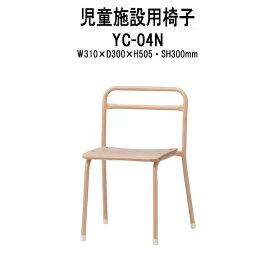 児童施設用椅子YC-04N W310xD300xH505mm 【送料無料(北海道 沖縄 離島を除く)】チャイルドチェア キッズチェア 保育園 幼稚園 子供用椅子