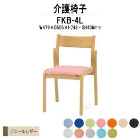 介護椅子 FKB-4L W479xD505xH748mm ビニールレザー 肘なし 【送料無料(北海道 沖縄 離島を除く)】 高齢者 介護施設 病院 老人ホーム デイサービス 介護チェア 会議椅子 ミーティングチェア ダイニングチェア