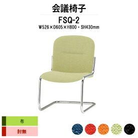 ミーティングチェア FSQ-2 W526xD605xH800mm 布張り C脚タイプ 【送料無料(北海道 沖縄 離島を除く)】会議椅子 会議室