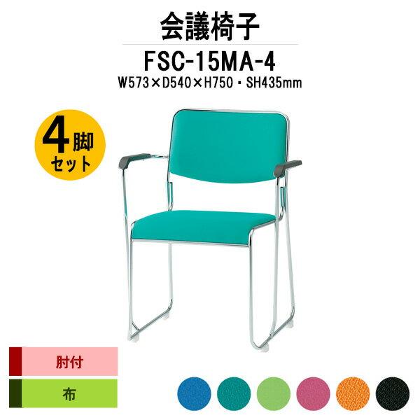 ミーティングチェア 4脚セット FSC-15MA-4 W573xD540xH750mm 布張り メッキ脚タイプ 肘付 【送料無料(北海道 沖縄 離島を除く)】 会議椅子 会議イス 会議用チェア 会議用椅子
