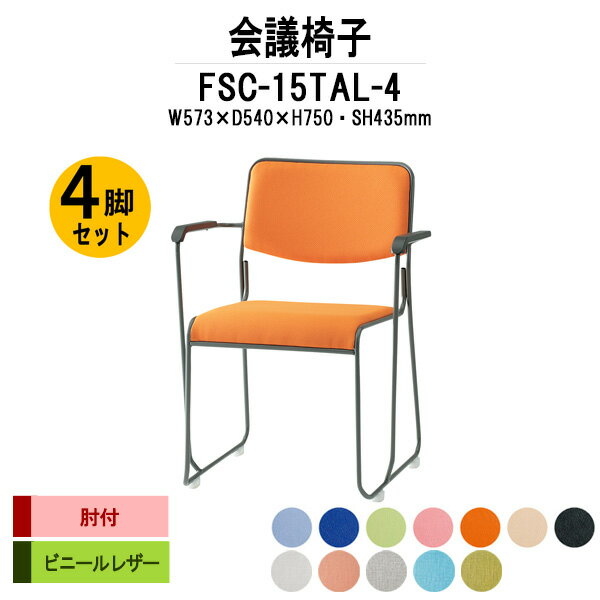 会議椅子 FSC-15TAL-4 W573xD540xH750mm ビニールレザー 塗装脚タイプ 肘付 4脚セット 【送料無料(北海道 沖縄 離島を除く)】 ミーティングチェア 会議椅子 打ち合わせ