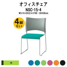 ミーティングチェア 4脚セット NSC-15-4 W514xD532xH798mm 連結機能で整列しやすい 布タイプ 【送料無料(北海道 沖縄 離島を除く)】 会議椅子 会議イス 会議用チェア 会議用椅子