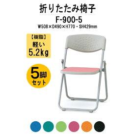折りたたみ椅子 F-900 W508xD490xH770mm 布張り スチール脚タイプ 5脚セット 【送料無料(北海道 沖縄 離島を除く)】 パイプ椅子 折りたたみチェア ミーティングチェア 会議椅子 打ち合わせ