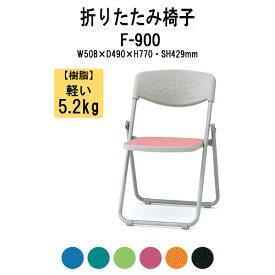 折りたたみ椅子 F-900 W508xD490xH770mm 布張り スチール脚タイプ 【送料無料(北海道 沖縄 離島を除く)】 パイプ椅子 折りたたみチェア ミーティングチェア 会議椅子 打ち合わせ