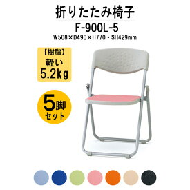 折りたたみ椅子 F-900L W508xD490xH770mm ビニールレザー スチール脚タイプ 5脚セット 【送料無料(北海道 沖縄 離島を除く)】 パイプ椅子 折りたたみチェア ミーティングチェア 会議椅子 打ち合わせ