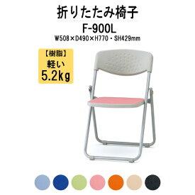 折りたたみ椅子 F-900L W508xD490xH770mm ビニールレザー スチール脚タイプ 【送料無料(北海道 沖縄 離島を除く)】 パイプ椅子 折りたたみチェア ミーティングチェア 会議椅子 打ち合わせ