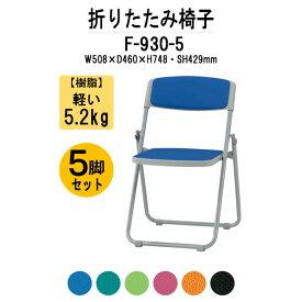 折りたたみ椅子 F-930 W508xD460xH748mm 布張り スチール脚タイプ 5脚セット 【送料無料(北海道 沖縄 離島を除く)】 パイプ椅子 折りたたみチェア ミーティングチェア 会議椅子 打ち合わせ