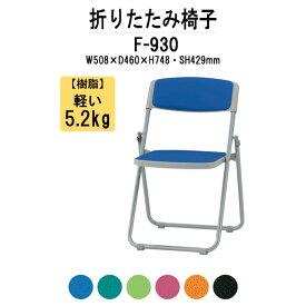 折りたたみ椅子 F-930 W508xD460xH748mm 布張り スチール脚タイプ 【送料無料(北海道 沖縄 離島を除く)】 パイプ椅子 折りたたみチェア ミーティングチェア 会議椅子 打ち合わせ