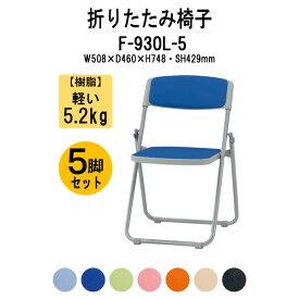 折りたたみ椅子 F-930L W508xD460xH748mm ビニールレザー スチール脚タイプ 5脚セット 【送料無料(北海道 沖縄 離島を除く)】 パイプ椅子 折りたたみチェア ミーティングチェア 会議椅子 打ち合わせ
