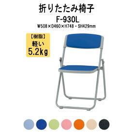 折りたたみ椅子 F-930L W508xD460xH748mm ビニールレザー スチール脚タイプ 【送料無料(北海道 沖縄 離島を除く)】 パイプ椅子 折りたたみチェア ミーティングチェア 会議椅子 打ち合わせ