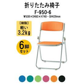 折りたたみ椅子 F-950 W508xD460xH748mm 布張り アルミ脚タイプ 6脚セット 【送料無料(北海道 沖縄 離島を除く)】 パイプ椅子 折りたたみチェア ミーティングチェア 会議椅子 打ち合わせ