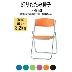 折りたたみ椅子 F-950 W508xD460xH748mm 布張り アルミ脚タイプ 【送料無料(北海道 沖縄 離島を除く)】 パイプ椅子 折りたたみチェア ミーティングチェア 会議椅子 打ち合わせ