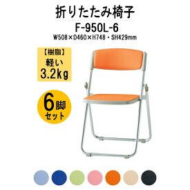 折りたたみ椅子 F-950L W508xD460xH748mm ビニールレザー アルミ脚タイプ 6脚セット 【送料無料(北海道 沖縄 離島を除く)】 パイプ椅子 折りたたみチェア ミーティングチェア 会議椅子 打ち合わせ