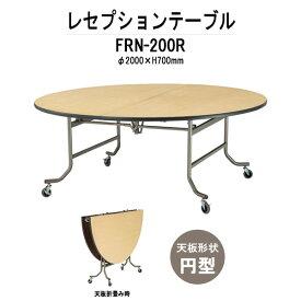 レセプションテーブル FRN-200R W2000xH700mm 【送料無料(北海道 沖縄 離島を除く)】 ホテル パーティー 結婚式 店舗 飲食店