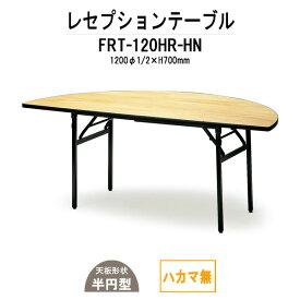 レセプションテーブル FRT-120HRハカマ無 丸形 Φ1200・1/2x高さ700mm 【送料無料(北海道 沖縄 離島を除く)】 ホテル パーティー 結婚式 店舗 飲食店