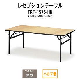 レセプションテーブル FRT-1575ハカマ無 角型 W1500xD750xH700mm 【送料無料(北海道 沖縄 離島を除く)】 ホテル パーティー 結婚式 店舗 飲食店