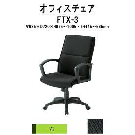 オフィスチェア FTX-3 W635xD720xH975~1095mm (ブラック) 布張り 【送料無料(北海道 沖縄 離島を除く)】事務椅子 事務所 会社 工場
