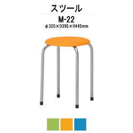 スツール 丸椅子 M-22 φ320xH445mm ビニールレザータイプ【送料無料(北海道 沖縄 離島を除く)】 会議椅子 打ち合わせ
