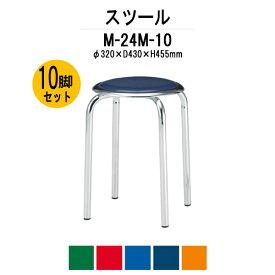 丸椅子 スツール M-24M-10 10脚セット 【送料無料(北海道 沖縄 離島を除く)】 丸イス スツール