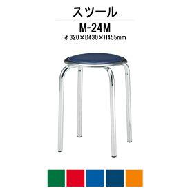 丸椅子 スツール M-24M φ32xH45.5cm メッキ脚タイプ【送料無料(北海道 沖縄 離島を除く)】 会議椅子 打ち合わせ