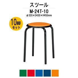 丸椅子 M-24T-10 10脚セット 【送料無料(北海道 沖縄 離島を除く)】 丸イス スツール