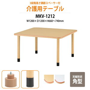 介護用テーブル 3段階高さ調節 MKV-1212 幅1200x奥行1200x高さ660〜740mm 角型 アジャスター脚 【法人様配送料無料(北海道 沖縄 離島を除く)】 介護テーブル 車椅子対応