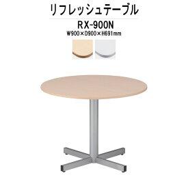 丸形 ラウンジテーブル Φ900mm RX-900N 【送料無料(北海道 沖縄 離島を除く)】 軽飲食 打ち合わせ用テーブル 待合室用テーブル