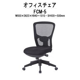 オフィスチェア FCM-5 W650xD623xH940~1010mm ネットチェア 肘なし 【送料無料(北海道 沖縄 離島を除く)】 事務椅子 事務所 事務室 会社 企業