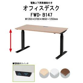 電動上下昇降オフィスデスク FWD-B147 ブラック脚 W1350×D700x高さ650〜1250mm 【送料無料(北海道 沖縄 離島を除く)】 事務机 ミーティングテーブル 高さ調整 TOKIO オフィス家具