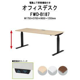 電動上下昇降オフィスデスク FWD-B187 ブラック脚 W1750×D700x高さ650〜1250mm 【送料無料(北海道 沖縄 離島を除く)】 事務机 ミーティングテーブル 高さ調整 TOKIO オフィス家具