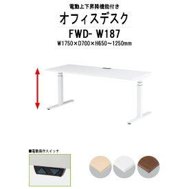 電動上下昇降オフィスデスク FWD-W187 ホワイト脚 W1750×D700x高さ650〜1250mm 【送料無料(北海道 沖縄 離島を除く)】 事務机 ミーティングテーブル 高さ調整 TOKIO オフィス家具