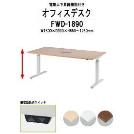 電動上下昇降会議用テーブル FWD-1890 W1800×D900×H650〜1250mm 【送料無料(北海道 沖縄 離島を除く)】 会議テーブル ミーティングテーブル 高さ調整 TOKIO オフィス家具