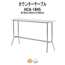 カウンターテーブル HCA-1845 W1800×D450×H1000mm パネルなし 【送料無料(北海道 沖縄 離島を除く)】 店舗用テーブル ダイニングテーブル カフェ バー 店舗 TOKIO オフィス家具