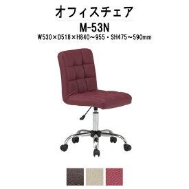 オフィスチェア M-53N W530×D518×H840〜955mm ウレタンレザー 肘なし 【送料無料(北海道 沖縄 離島を除く)】 事務椅子 事務所 会社 上下昇降 TOKIO オフィス家具