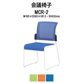 会議椅子 MCR-2 W49.5×D56×H81.3cm メッシュ・布張 スタッキング機能付 【送料無料(北海道 沖縄 離島を除く)】 ミーティングチェア 会議イス 会議用椅子 スタッキングチェア 会議室 打ち合わせ TOKIO オフィス家具